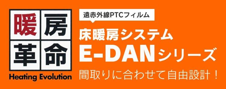 暖房革命 遠赤外線PTCフィルム 床暖房システム E-DANシリーズ